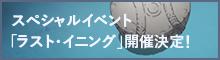 スペシャルイベント「ラスト・イニング」開催決定!