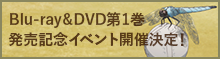 Blu-ray&DVD第1巻発売記念イベント開催決定!